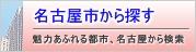 textm_nagoya_hover1.jpg