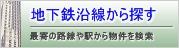 textm_subway_hover.jpg